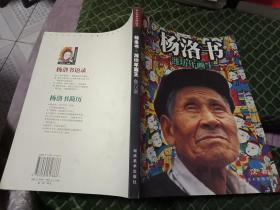 杨洛书:潍坊年画王   1版1印  私藏9品如图