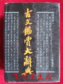 古文鉴赏大辞典(1989年1版1印 印数10600册 精装本)