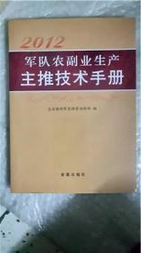 2012军队农副业生产主推技术手册
