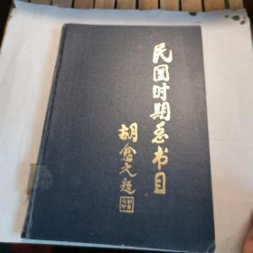 民国时期总书目(1911—1949)哲学.心理学