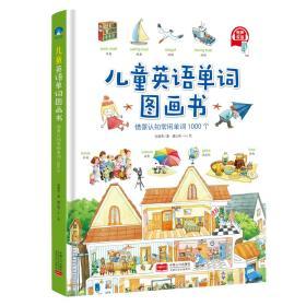 儿童英语单词图画书(精装)(彩绘)