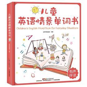 爱阅:儿童英语情景单词书