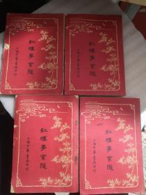 民国5年《红楼梦索隐》 全10册   具体品相见图