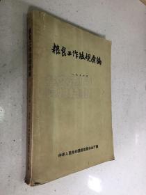 粮食工作法规汇编 一九五六年【1956年版印】