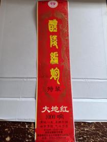 商标 醴陵编炮  特装大地红