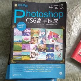 中文版Photoshop CS6高手速成
