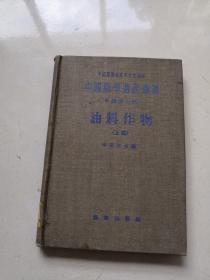 中国农学遗产选集.甲类第七种.油料作物(上编)