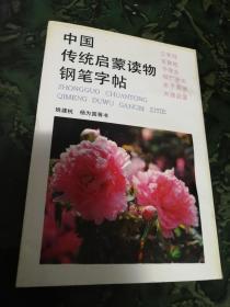 中国传统启蒙读物钢笔字帖