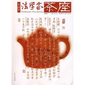 法学家茶座(第22辑)