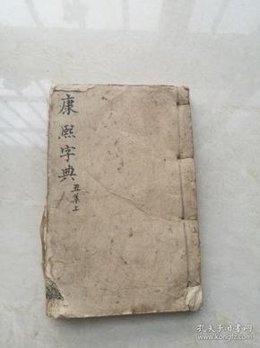 木刻,康熙字典丑集上