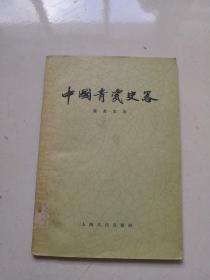 中国青瓷史略 1956年一版一印