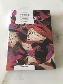 文学名著·译文经典:身份的焦虑(精装)