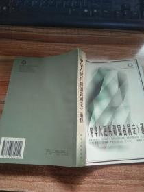 《中华人民共和国合同法》通释
