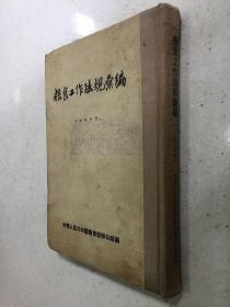 粮食工作法规汇编 一九五四年(精装本)【1954年版印】