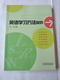英语学习方法探究