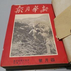 新华月报 (1950年4.5.6月三期精装合订)