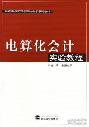 经济学与管理学实验教学系列教材:电算化会计实验教程