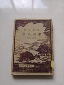 中国农谚 (费洁心著 民国中华书局版)
