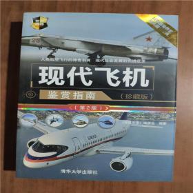现代飞机鉴赏指南(珍藏版)(第2版)(世界武器鉴赏系列)