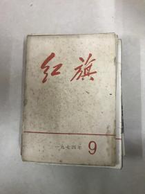 红旗1974.9