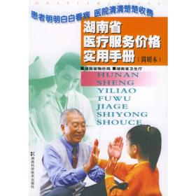 湖南省医疗服务价格实用手册(简明本)
