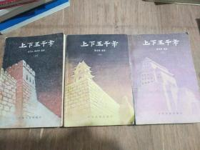 上下五千年(上,中,下)