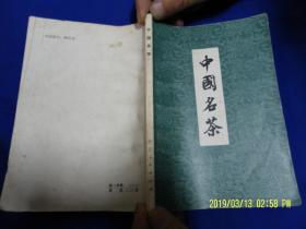 中国名茶  (47种顶极名茶的历史渊源、产地风光、采制技巧、品质特色等内容) 1980年2印