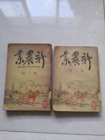 新农业 第一辑、第二辑(昭和十七年版)伪满时期国内出版 满洲书籍配给株式会社