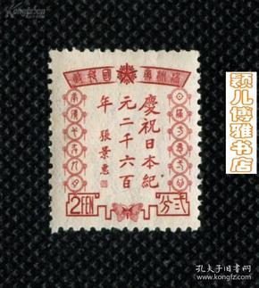 满洲帝国邮政.庆祝纪元二千六百年(2分)邮票满十单包邮
