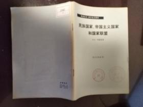 民族国家、帝国主义国家和国家联盟(机会主义、修正主义资料)灰皮书