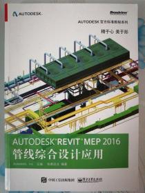 Autodesk Revit MEP 2016 管线综合设计应用