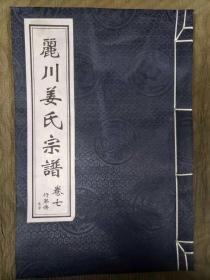 姜氏宗谱(复印本)