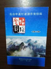昭陵虎影(总第十五辑,峎山申遗灯谜创作赛特辑)