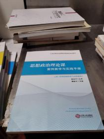 想政治理论课案例教学与实践手册