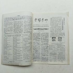 无锡集邮【1993年3月 第2期  总第17期】