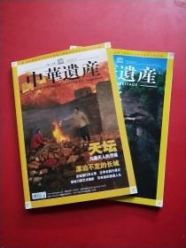 中华遗产2007年10月+中华遗产 2008 1 总第二十七期【2本和售】