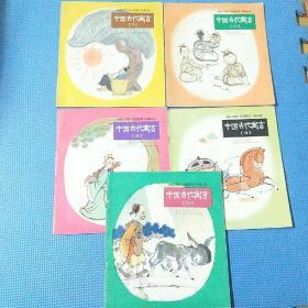 中国古代寓言(纯英文版,名家绘画全5册)