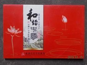 和谐中国《和》字书法普通纪念币5元【黄铜合金】
