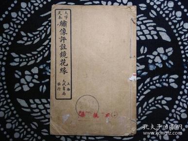 民国上海大成书局石印绣像评注镜花缘卷六