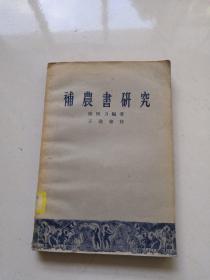 58年1版1印 陈恒力著《补农书研究》