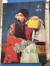 人民戏剧7本(1979年)