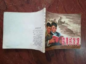A3深厚的友谊(连环画.1965年1版.1972年新1版1.中朝小伙伴长大后共同打击美帝),