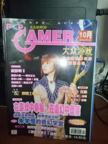 大众游戏2002年10月
