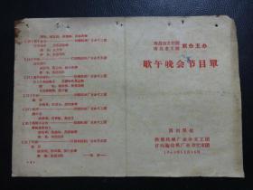 南昌市文化局、南昌市文联联合主办《歌舞晚会节目单》