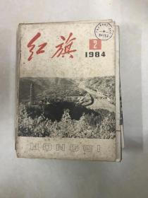 红旗1984.2