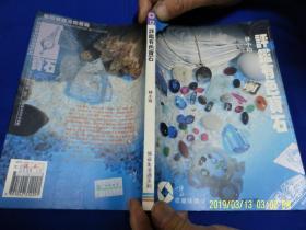 评鉴有色宝石  第三版  林小玲著   彩图本  1995年3印