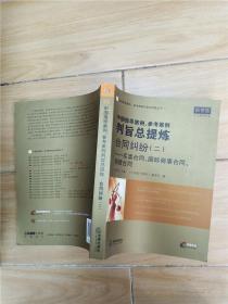 中国指导案例、参考案例判旨总提炼·合同纠纷 二
