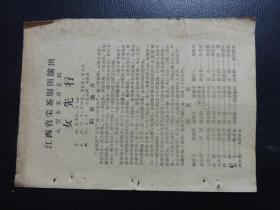 老节目单——江西省采茶剧团演出:大型古装历史剧《女先行》
