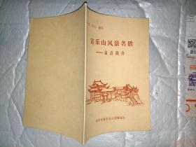 富乐山风景名胜--景点简介(前有一张折叠式富乐山公园导游图(1991年