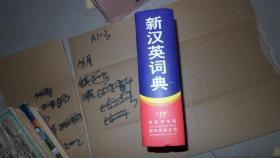 新汉英词典 精装 厚册